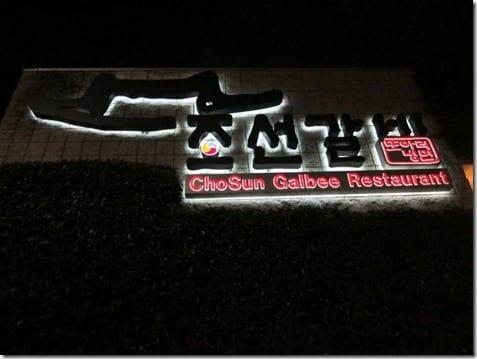 IMG 0260 800x600 thumb ChoSun Galbee Restaurant