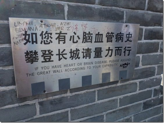 sign at the great wall of china walk