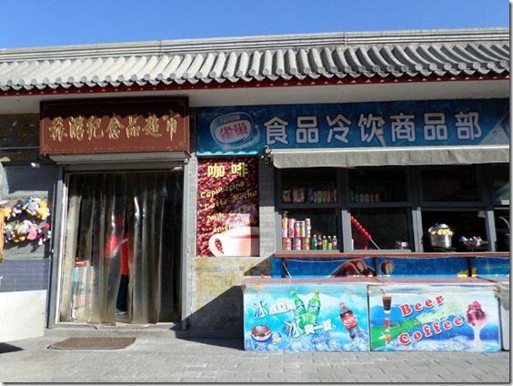 shops at the great wall of china