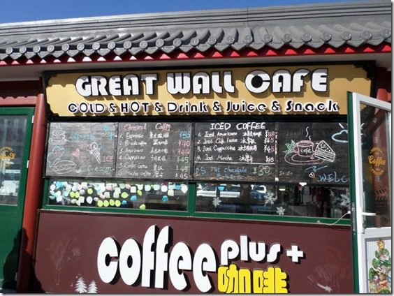 great wall of china cafe