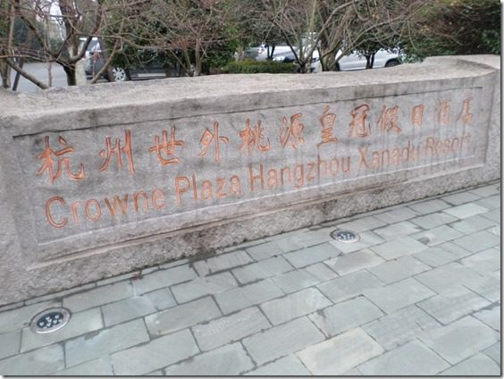 where to stay in china travel bloga