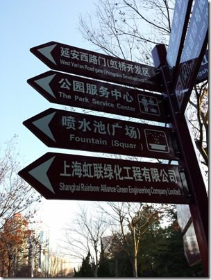 run in china sign (600x800)