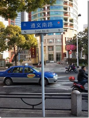 run in china street (408x544)
