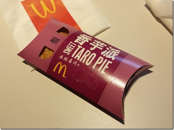 taro pie in china mcdonalds 641x481 thumb Eating Vegetarian in China or Rather Not